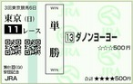 110605TKY11_1