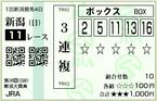 140511_NGT11