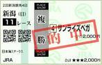 0726日本海S_馬券