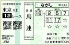 130526_TKY12_2