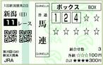 130505_NGT11_3