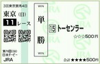 110529TKY11_1