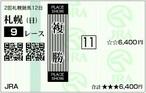 0906札幌日経オープン_馬券