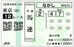170528_TKY12B