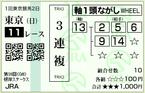 140202_TKY11