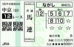 0614中京12R_馬券2