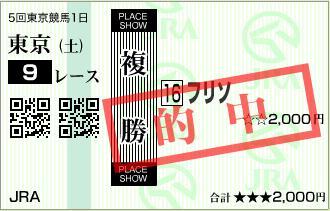 1107東京9R_馬券
