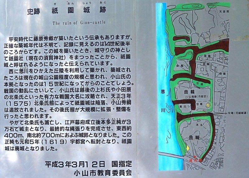 小山市観光 -祇園城と鷲城- : バテバテ山日記