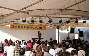 gyozamatsuri2018 (7)