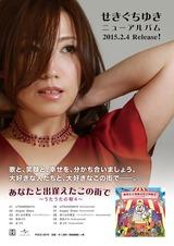 chirashi_omote - コピー