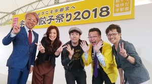 gyozamatsuri2018 (2)