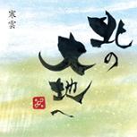 kitanodaichie_170[1]
