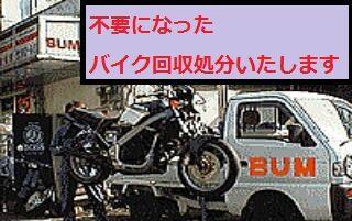 bikesyobun