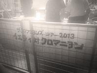 クロマニヨンズ2013 2