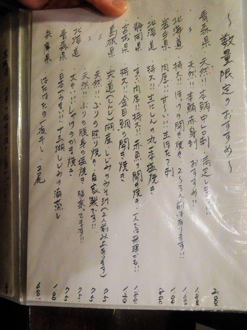 ゆきみさけ@中野