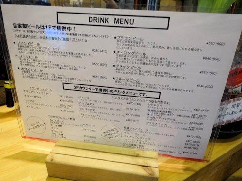 阿佐ヶ谷麦酒工房