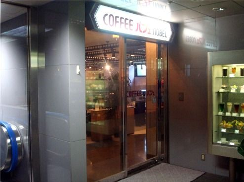 ノーベル・喫茶店