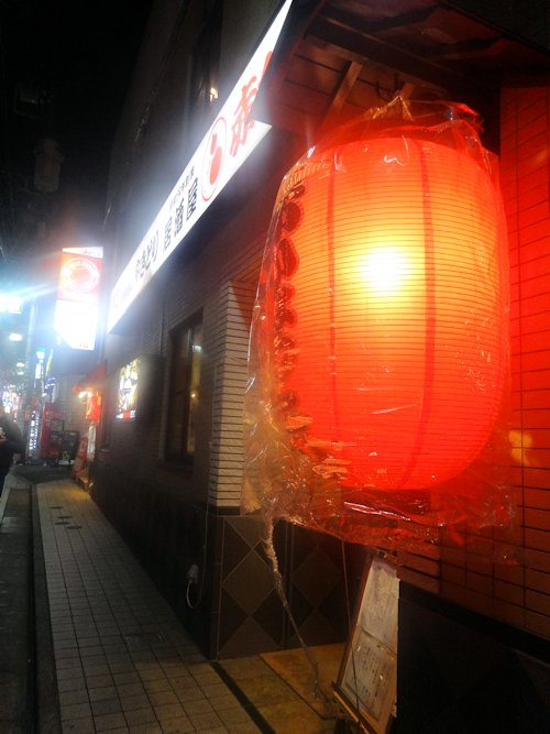 赤ひょうたん@中野