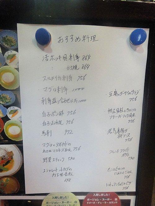 膳や 与楽@中野