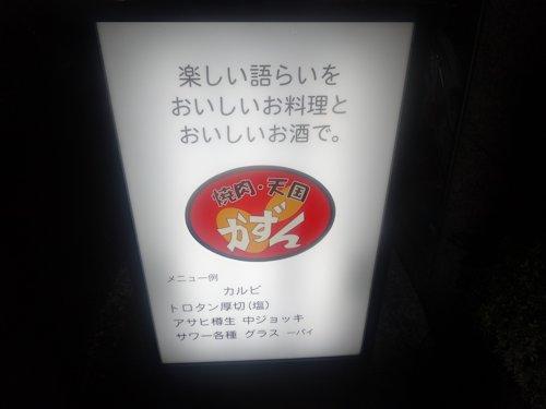 かずん@中野新橋