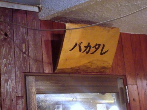 ばかたれ ずっちゃん@中野-看板
