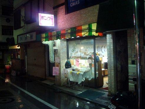 ボングー@中野-店舗外観