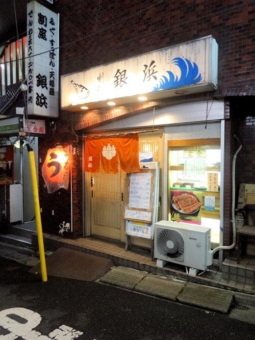 銀浜@中野
