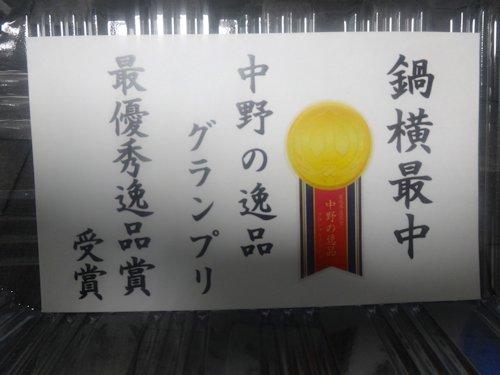 玉屋@新中野