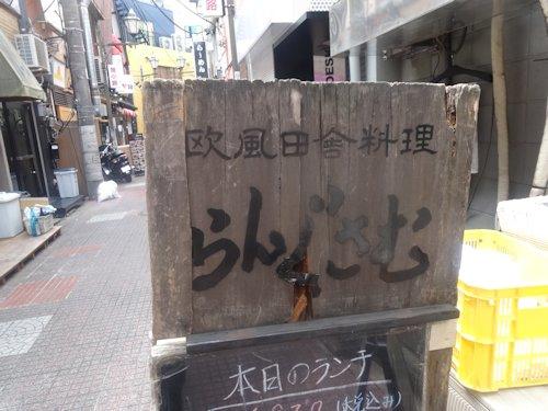 らんぐさむ@中野北口店