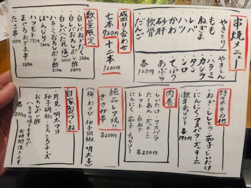 十七番地 薬師あいロード入口店@中野