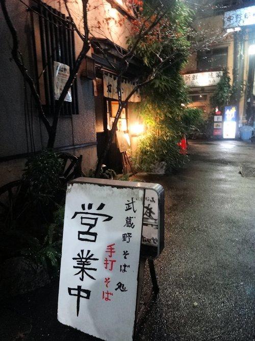 武蔵野そば処@中野