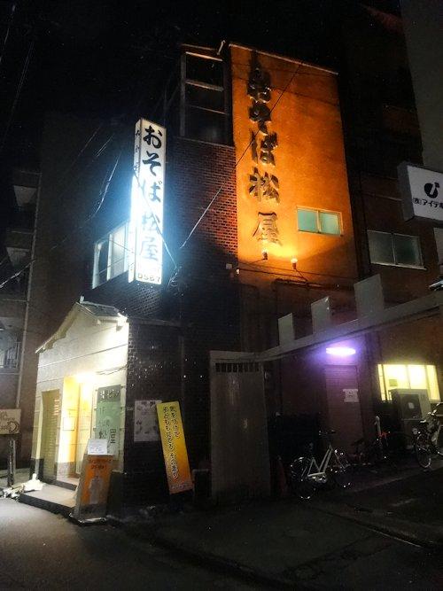 そば処松屋@中野