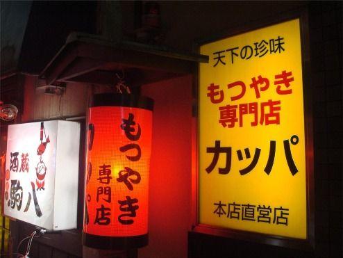 看板-カッパ@中野