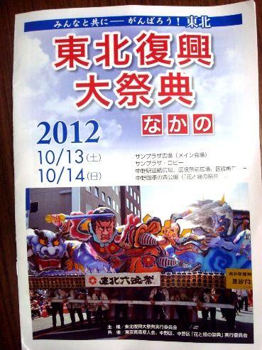 東北復興大祭典@中野サンプラザ-パンフレット