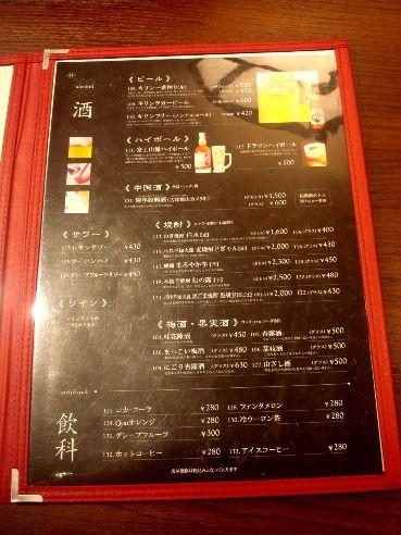 唐菜@中野セントラルパーク店-メニュー