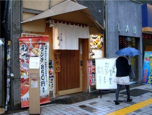 鮨丸@新宿