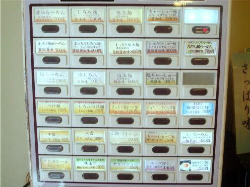 しろ八@新宿御苑前-券売機