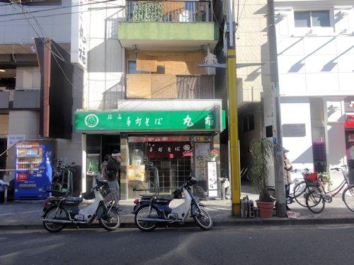 丸福@中野新橋