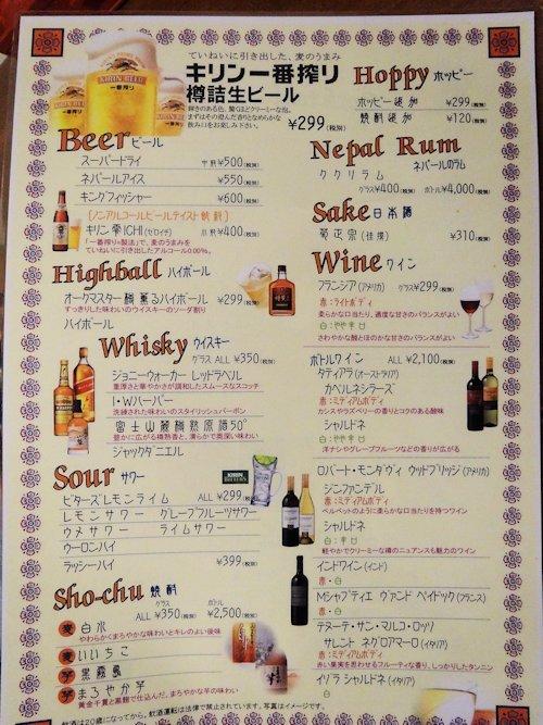 カレー&居酒屋 ニコニコ@中野
