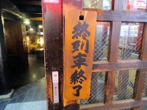 陸蒸気@中野