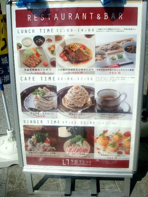 茨城マルシェ@有楽町・銀座-置き看板