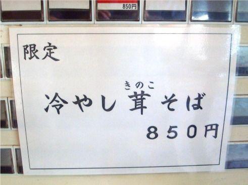むろや@新宿御苑前-メニュー
