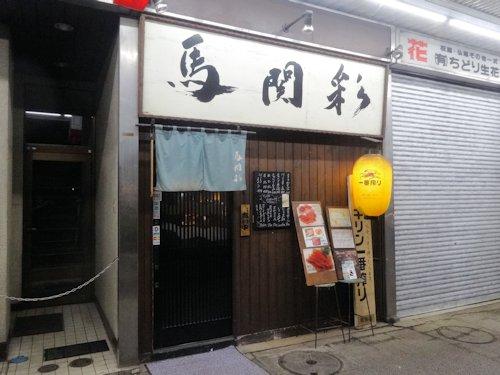 01bakansai02209