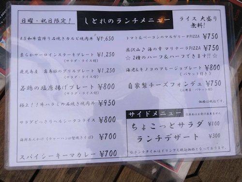 kitchen しとれ 中野南口レンガ坂店@中野