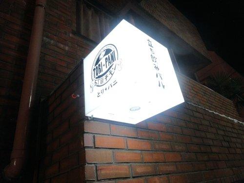 五丁目チキン とりパニ@中野
