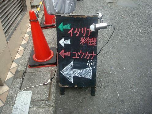 オステリアユウカナ@中野新橋-立て看板