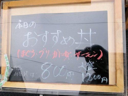 菊鮨@中野新橋