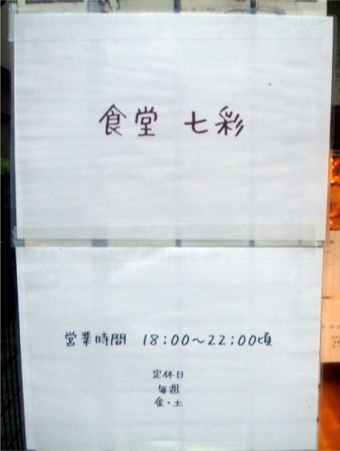 食堂七彩@都立家政-営業時間