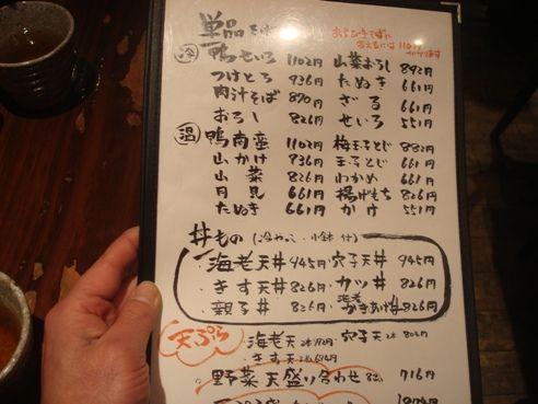 真希 中野北口店-ランチメニュー
