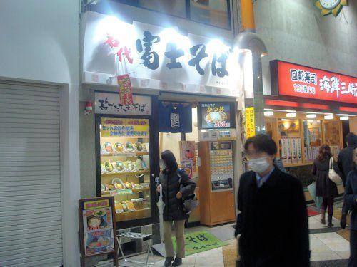 富士そば@中野